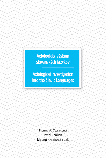 Axiologický výskum slovanských jazykov
